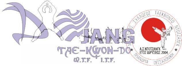 Αθλητικός Σύλλογος Dojang Tae Kwon Do Hapkido