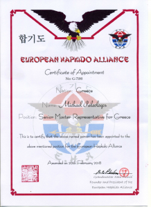 Panhellenic Hapkido Organization European Hapkido Alliance Certificate of Appointment