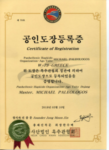 Panhellenic Hapkido Organization Heuk Choo Kwan Association Certificate of Registration