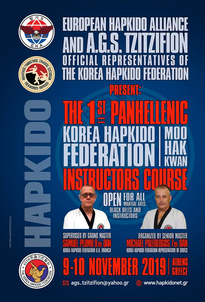 1st Panhellenic Korea Hapkido Federation Instructors Course