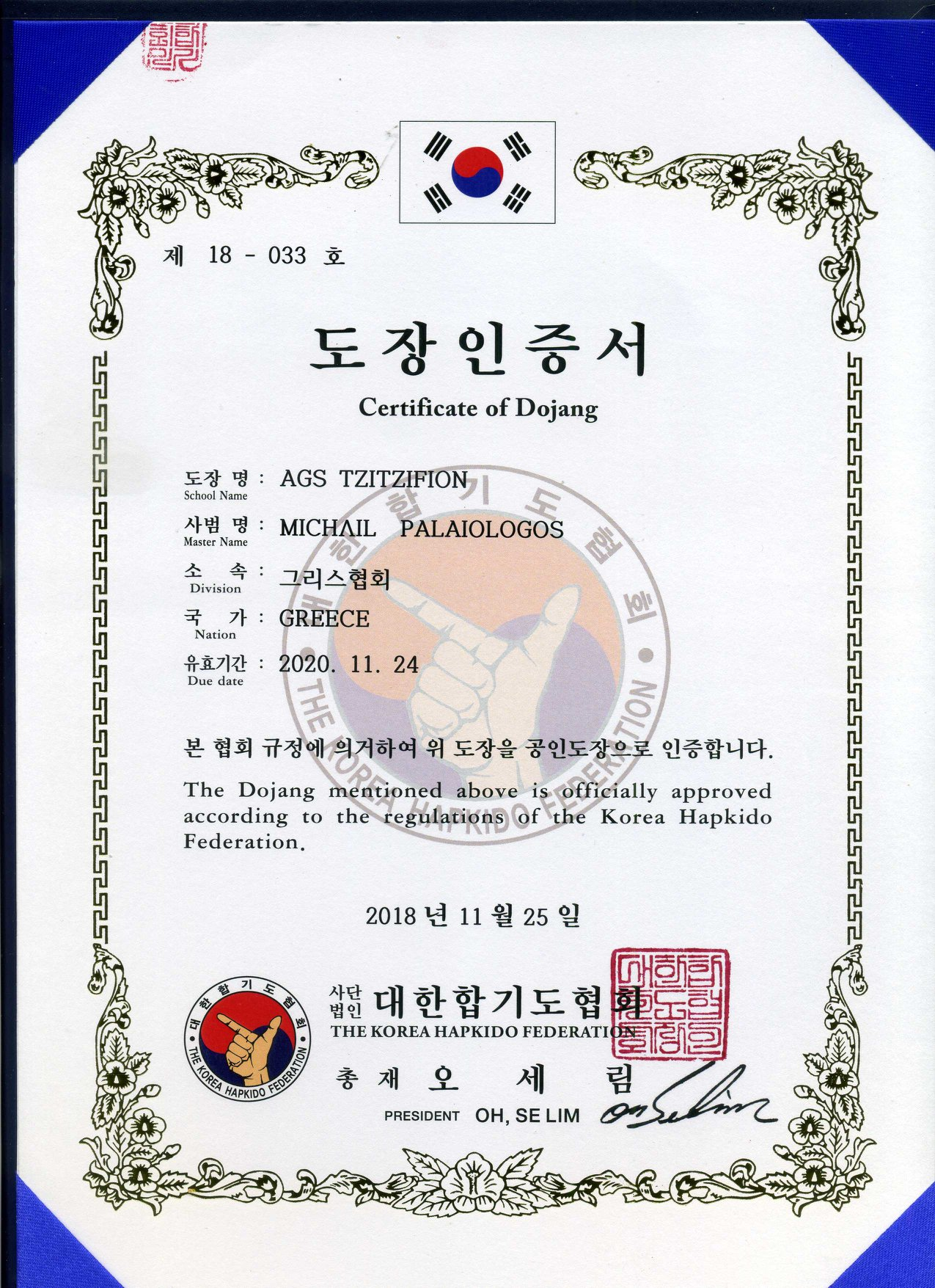 Certificate of Dojang - AGS Tzitzifion - The Korea Hapkido Federation